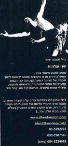 פרוספקט 'שני עולמות'- עברית